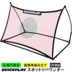 クイックプレイ(QUICKPLAY) スポットリバウンダー ELITE 1.5m×1.0m サッカー 競技チーム用 練習 壁打ちネット SE1.5 QUICKPLAY リバウンダー ボールタッチ