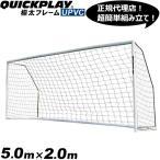 クイックプレイ 組み立て式 サッカーゴール 5m×2m MF216 UPVCフレーム 折りたたみ サッカー ゴール マッチフォールドゴール2.0 屋外屋内 ミニサッカー 練習