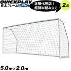 クイックプレイ 組み立て式 サッカーゴール 5m×2m MF216 2台セット UPVCフレーム 折りたたみ サッカー ゴール マッチフォールドゴール2.0 屋外屋内