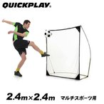 クイックプレイ マルチスポーツ用 大型集球ネット クイックヒット 2.4m×2.4m ゴルフ 軟式野球 テニス等 バッティングネット 8QH QUICKPLAY 室内屋外兼用