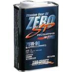 ゼロスポーツ(ZERO SPORTS) ギヤ 75W90 1L ミッションデフオイル NBオイル 0350021 車 カー用品 メンテナンス