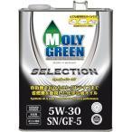 パルスター モリグリーン セレクション 5W30 4L 0470074 ガソリン 燃費 車用 メンテナンス カー用品