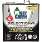 パルスター モリグリーン セレクション 5W30 3L 0470075 ガソリン 燃費 車用 メンテナンス カー用品