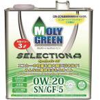 パルスター モリグリーン セレクション 0W20 3L 0470077 ガソリン 燃費 車用 メンテナンス カー用品
