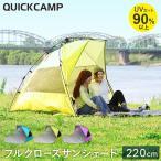 クイックキャンプ ワンタッチサンシェード UVカット フルクローズ ワンタッチテント グリーン QC-2W220 QUICKCAMP ビーチテント ポップアップテント 運動会 公園