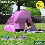 2WAY ワンタッチテント サンシェード フルクローズ UVカット ワンタッチ アウトドア パープル クイックキャンプ QC-2W220 テント おしゃれ 日よけ 日除け タープ