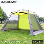 クイックキャンプ ワンタッチ スクリーンタープ ワイド 4m×2.8m 大型 アウトドア ワンタッチタープ タープテント QC-SS400 QUICKCAMP サンシェルター