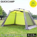 クイックキャンプ ワンタッチ スクリーンタープ ワイド 4m×2.8m フラップ2枚セット 大型 アウトドア ワンタッチタープ タープテント QC-SS400 QUICKCAMP