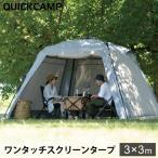 クイックキャンプ (QUICKCAMP) スクリーンタープ 3m グレー QC-ST300 フルクローズ 大型 UVカット スクリーンシェード アウトドア ワンタッチタープ