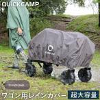クイックキャンプ(QUICKCAMP) アウトドアワゴン用レインカバー QC-CW90_cover ワゴンカバー アウトドア キャンプ アウトドアワゴン 防水 QCWAGON