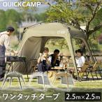 クイックキャンプ ワンタッチタープ 2.5m サンド QC-TP250SND タープ アウトドア バーベキュー キャンプ 運動会 QUICK CAMP