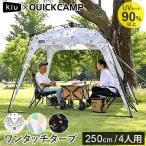 クイックキャンプ (QUICKCAMP)×KiU ワンタッチタープ バンダナ柄 QC-TP250KiU フラップ付き QC-TP250 大型 UVカット アウトドア ビーチ タープ タープテント