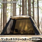 クイックキャンプ(QUICKCAMP) ワイドスクリーンタープ 4m×2.8m サンド QC-SS400n スクリーンシェード ワンタッチタープ フルクローズ フルメッシュ QCTARP