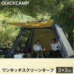 クイックキャンプ(QUICKCAMP) スクリーンタープ 3m サンド QC-ST300 スクリーンシェード ワンタッチタープ フルクローズ フルメッシュ QCTARP ピクニック
