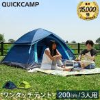 クイックキャンプ ワンタッチテント 3人用 UVカット フルクローズ アウトドア フェス キャンプ用 サンシェードテント ネイビー QC-OT210 QUICKCAMP 4人用 運動会