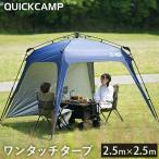 クイックキャンプ ワンタッチタープ 2.5m UVカット アウトドア タープテント フラップ付き ネイビー QC-TP250 QUICKCAMP ワンタッチテント サンシェード 運動会