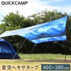 クイックキャンプ (QUICKCAMP) 星空タープ ポール付き QC-HXT400 アウトドア ヘキサタープ UVカット 断熱 星空柄
