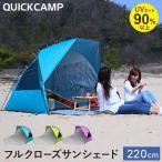 2WAY ワンタッチテント サンシェード フルクローズ UVカット ワンタッチ アウトドア ターコイズ クイックキャンプ QC-2W220 テント おしゃれ 日よけ 日除け