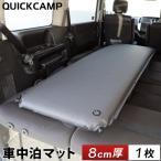 車中泊マット 8cm厚手 アウトドア 防災 自動膨張 キャンピングマット クイックキャンプ QC-CM8.0 キャンプ 寝具 非常用 インフレータブル エアマット マットレス