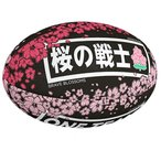 ギルバート(GILBERT) 日本代表ラグビーボール GB-934 サポーターボール 5号球 4号球 記念ボール ブレイブブロッサム 桜の戦士 ONETEAM 応援球