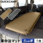 クイックキャンプ キャンピングマット 5cm厚手 アウトドア 防災 非常用 自動膨張 インフレータブルマット QC-CM5.0 車中泊 エアマット 防災 キャンプ用寝具
