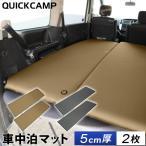 クイックキャンプ 車中泊マット 5cm厚手 2枚セット アウトドア 防災 非常用 自動膨張 キャンピングマット QC-CM5.0 QUICKCAMP キャンプ用寝具 インフレータブル