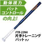 フィールドフォース(Field Force) 片手トレーニングバット ナノ FTB-22NA 野球 バッティング練習 素振り トレーニングバット 軟式実打可