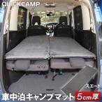 クイックキャンプ(QUICKCAMP) 車中泊マット 5cm 厚手 シングルサイズ スエード QC-CM5.0b エアー インフレーターマット アウトドア用寝具 車中泊グッズ