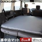 クイックキャンプ(QUICKCAMP) 車中泊マット 8cm 極厚 ダブルサイズ グレー QC-CMD8.0a エアー インフレーターマット アウトドア用寝具 車中泊グッズ