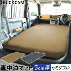 クイックキャンプ(QUICKCAMP) 車中泊マット 5cm 厚手 セミダブルサイズ グレー QC-CMW5.0 エアー インフレーターマット アウトドア キャンプ 車中泊