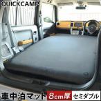 クイックキャンプ(QUICKCAMP) 車中泊マット 8cm 極厚 セミダブルサイズ グレー QC-CMW8.0 エアー インフレーターマット アウトドア キャンプ 車中泊