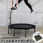 リーディングエッジ(LEADINGEDGE) フィットネストランポリン カバー ハンドル付き マットセット ブラック LE-FDT40n エクササイズ トランポリン 体幹強化