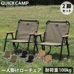 クイックキャンプ (QUICKCAMP) 一人掛け ローチェア 2脚セット ブラック QC-ASC60*2 アウトドア用 軽量 折りたたみ クッション入り ロースタイル 1人用 チェア