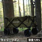 クイックキャンプ ワイドホイール アウトドアワゴン カーキ 集束式 キャリーカート QC-CW90