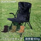 クイックキャンプ(QUICKCAMP) ハイバックチェア ブラック QC-HFC アウトドア用 軽量 折りたたみ チェア 黒 QCCHAIR 椅子 イス 集束式 コンパクト