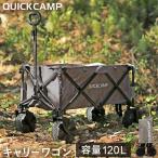 クイックキャンプ (QUICKCAMP) ワイドホイール アウトドアワゴン グレー QC-CW90 アウトドア 集束式 折りたたみ式 キャリーカート キャリーワゴン