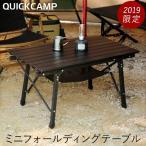 クイックキャンプ QUICKCAMP アウトドア キャンプ ミニフォールディングテーブル 75cm 折りたたみ 折り畳み ロールテーブル ミニテーブル ローテーブル ブラック