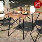 クイックキャンプ QUICKCAMP ウッドロールテーブル 90cm 折りたたみ 折り畳み ロールトップテーブル QC-WFT90