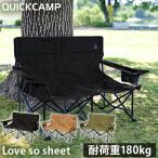 クイックキャンプ(QUICKCAMP) 収束式ベンチ Love so sheet ラブソーシート サンド QC-LFC120 二人用 ローチェア 花見 いす アウトドア キャンプ QCCHAIR