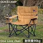クイックキャンプ(QUICKCAMP) 収束式ローチェア One Love chair ワンラブチェア サンド QC-LFC75 一人用 ドリンクホルダー付 いす アウトドア キャンプ