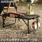 クイックキャンプ(QUICKCAMP) ハンドル付きメッシュテーブル QC-MT50 ブラック キャンプ アウトドア メッシュテーブル 耐熱性 コンパクト サイドテーブル