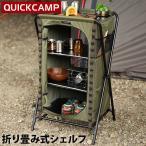 クイックキャンプ(QUICKCAMP) 折りたたみシェルフ QC-SF カーキ キャンプ アウトドア 食器棚 シェルフ 棚 大容量 収納 折りたたみ 収納ラック 三段ラック