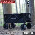 ワイドホイール アウトドアワゴン 集束式 キャリーワゴン ブラック QC-CW90 クイックキャンプ QUICKCAMP キャリーカート 大容量 大型タイヤ アウトドア