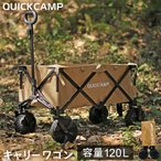 クイックキャンプ ワイドホイール アウトドアワゴン 集束式 キャリーワゴン QC-CW90 ナチュラル