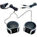 ヤック(YAC) Bluetooth ツインセパレートクリアサウンドスピーカー TP200 カー用品 カーアクセサリ 車用品 車内 車載