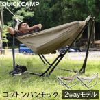 クイックキャンプ (QUICKCAMP) T/C ハンモック カーキ QC-HM2W 自立式 折りたたみ ポータブルハンモック 収納袋付き 室内外兼用 綿 コットン製