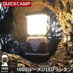 クイックキャンプ (QUICKCAMP) 1000ルーメン LEDランタン ホワイト QC-LED1000 電池式 ハイパワー ランタン 電灯 アウトドア キャンプ用 非常用 防災用