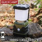 クイックキャンプ(QUICKCAMP) 1000ルーメン LEDランタン カーキ QC-LED1000 電池式 ハイパワー ランタン QCOTHER 電灯 アウトドア キャンプ用 非常用 防災用