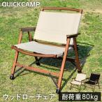 クイックキャンプ QUICKCAMP アウトドア キャンプ 一人掛け ウッドローチェア ローチェア コットン 折りたたみ インテリア アイボリー QC-WC55 運動会 チェア