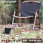 クイックキャンプ(QUICKCAMP) 一人掛け ウッドローチェア サンド QC-WLC キャンプ アウトドア ローチェア チェア 焚火 QCCHAIR 折りたたみ 折り畳み 木製 椅子